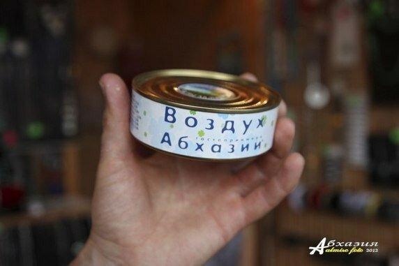 Сувенир воздух Абхазии