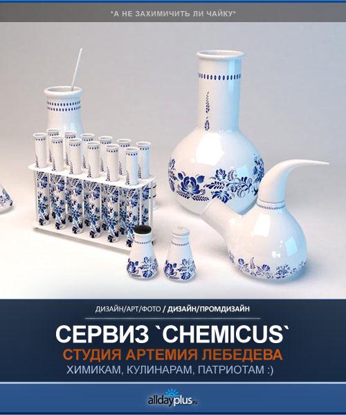 Chemicus - кухонный набор для химиков-патриотов от Студии Лебедева