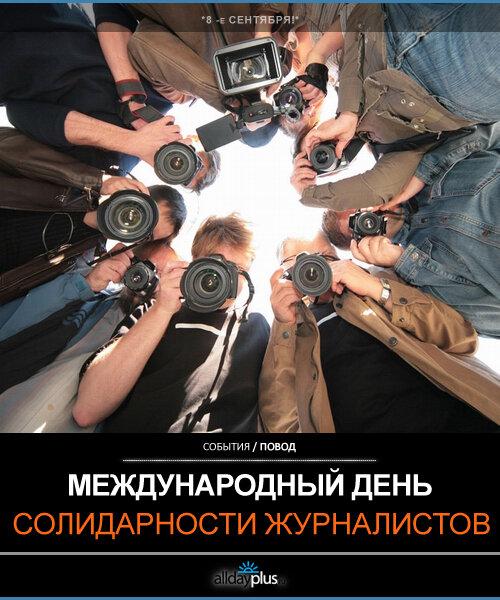 Международный день солидарности журналистов | International Day of Journalists' Solidarity