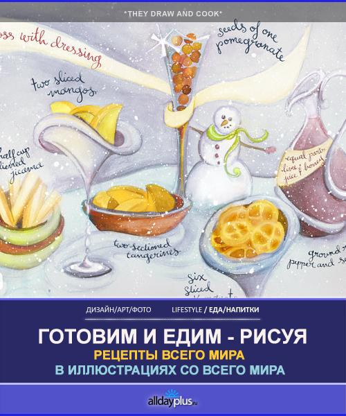 TheyDrawAndCook - рецепты в иллюстрациях. 30 рецептов. 30 картинок