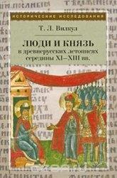 Книга Люди и князь в древнерусских летописях середины XI-XIII вв