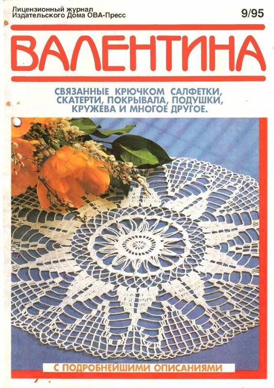 Валя валентина скачать бесплатно без регистрации - Рукоделка