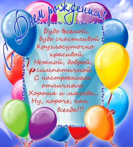 Воздушное поздравление с днем рождения