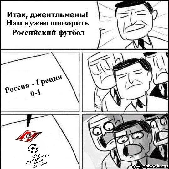 позор российского футбола