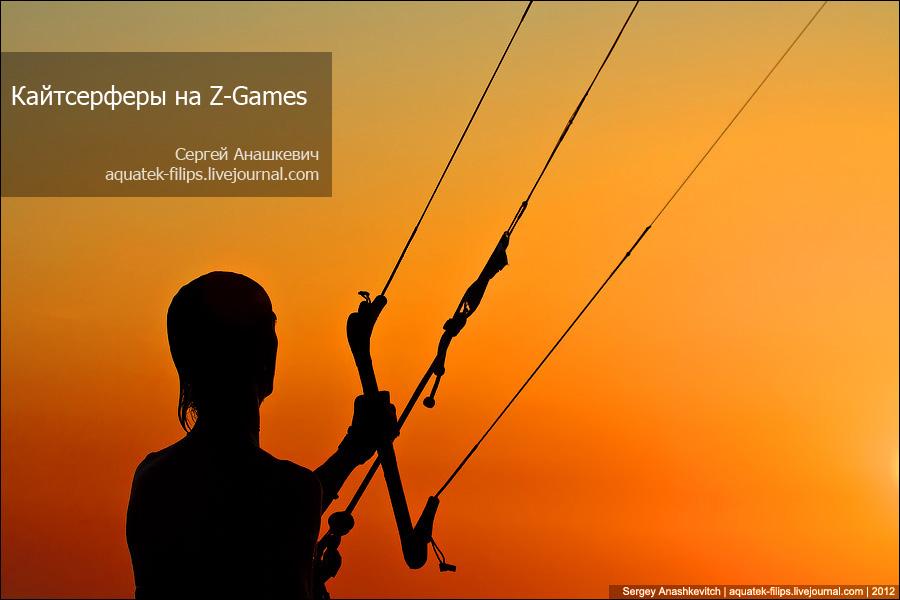 Кайтсерферы на Z-Games III