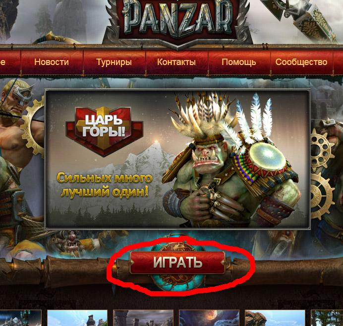 Как зарегистрироваться в Panzar