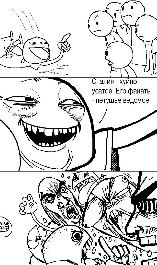 Троллинг сталинистов