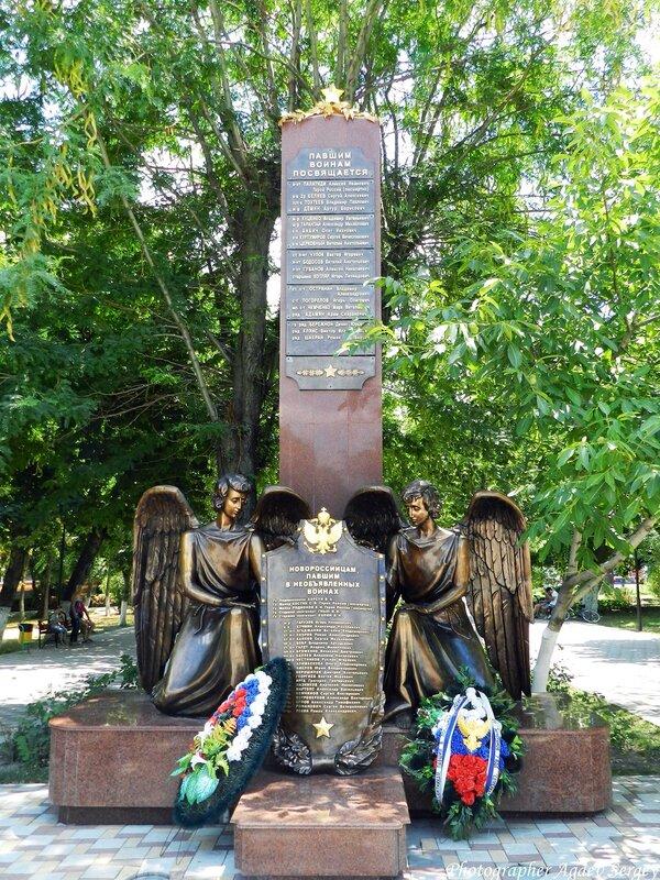 Новороссийцам павшим в необъявленных войнах