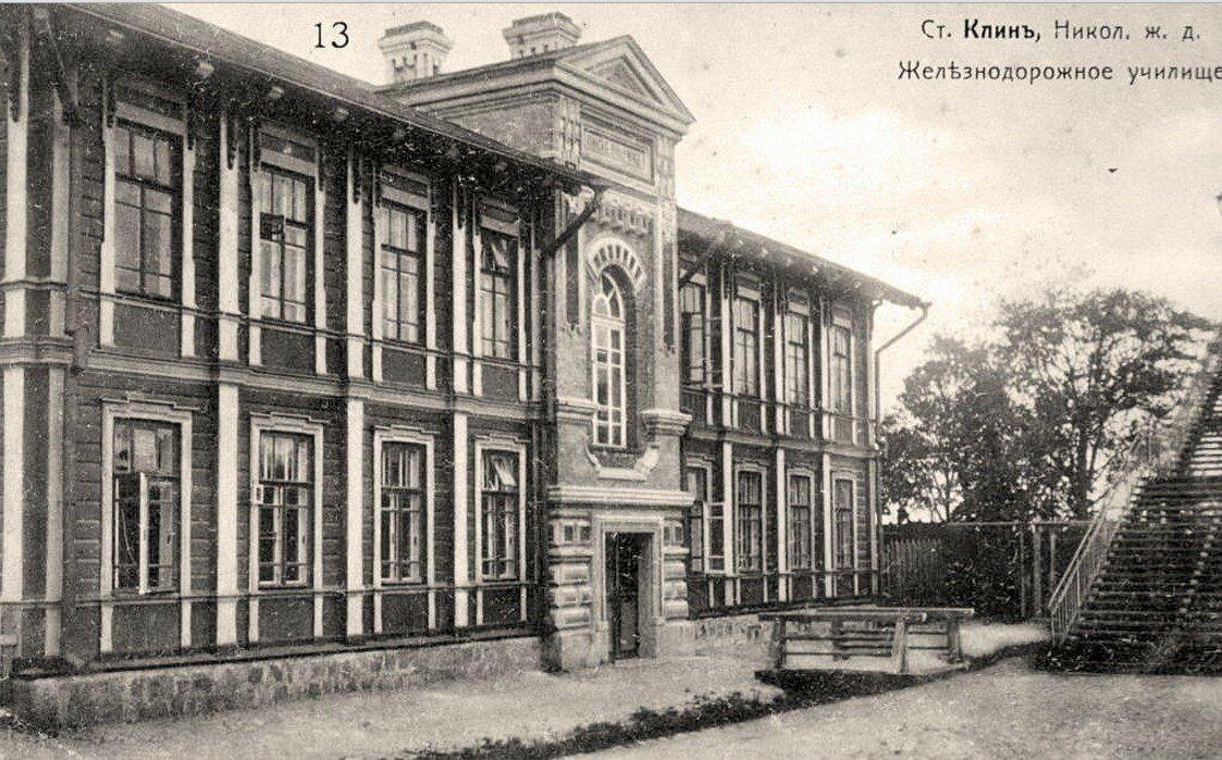 Железнодорожное училище