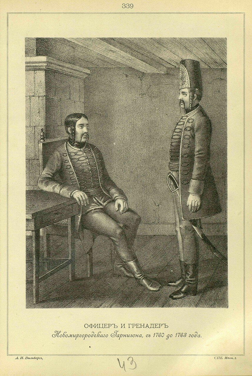 339.  ОФИЦЕР и ГРЕНАДЕР Новомиргородского Гарнизона, с 1760 до 1763 года