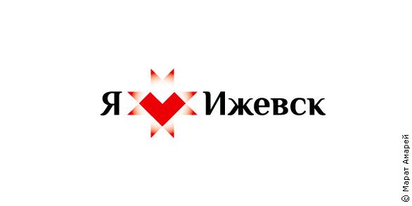 Я люблю Ижевск ( izhlife) | Twitter