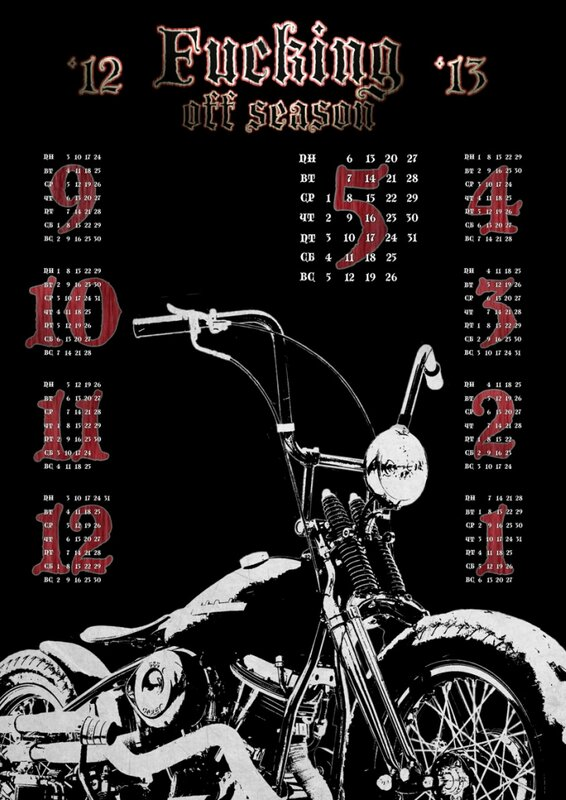 Календарь 12-13 Pan Head