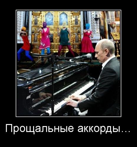 Прощальные аккорды...