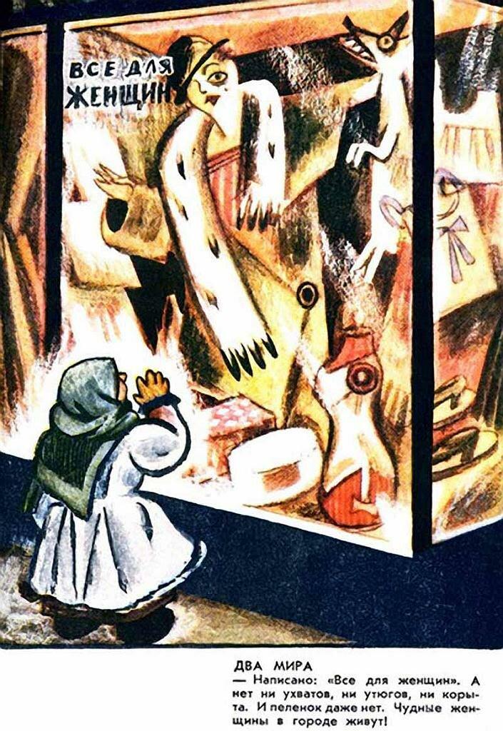 """Карикатура""(Всё для женщин)Малютин Иван Андреевич (1891-1932)"