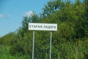Старая Ладога. 14 августа 2012.