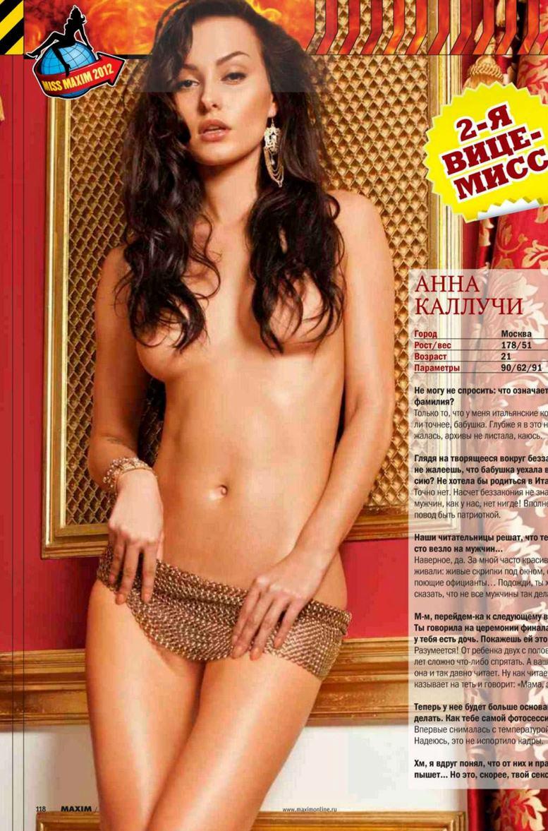 Miss Maxim 2012 в журнале Maxim Россия, сентябрь 2012 - Анна Каллучи