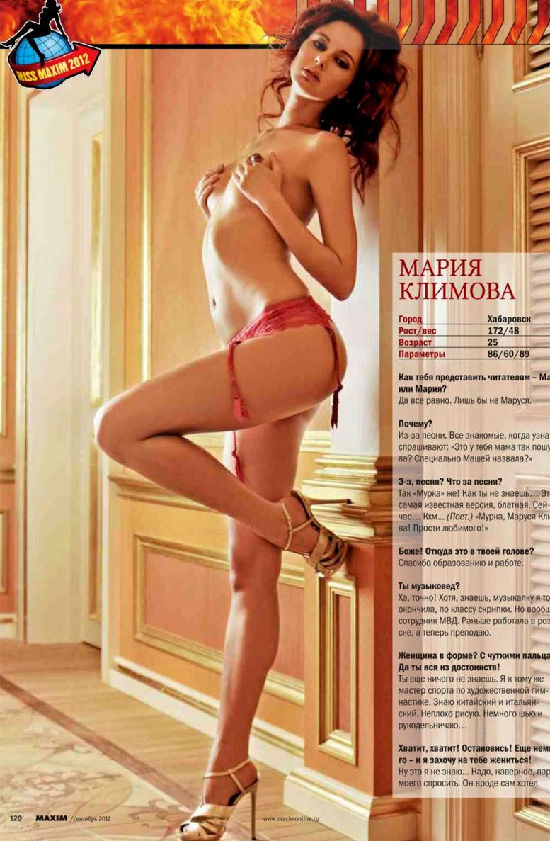 Miss Maxim 2012 в журнале Maxim Россия, сентябрь 2012 - Мария Климова