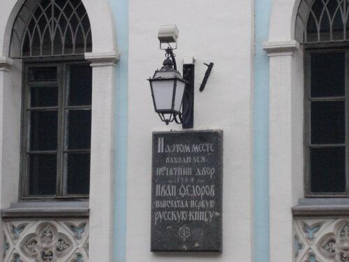 Московская Синодальная типография.