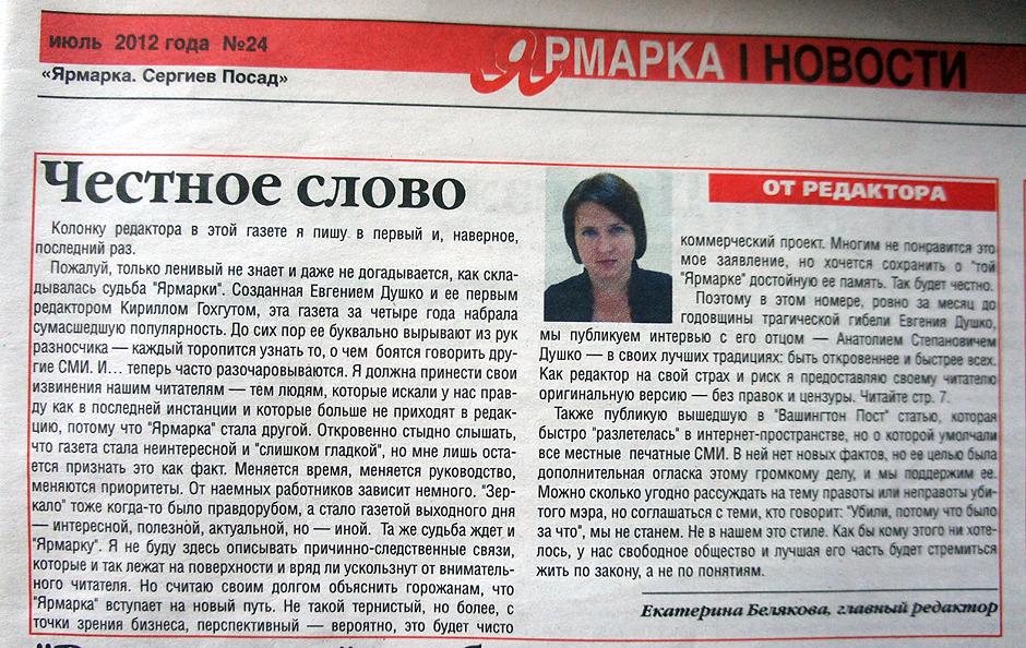 Поздравления редакторам газеты