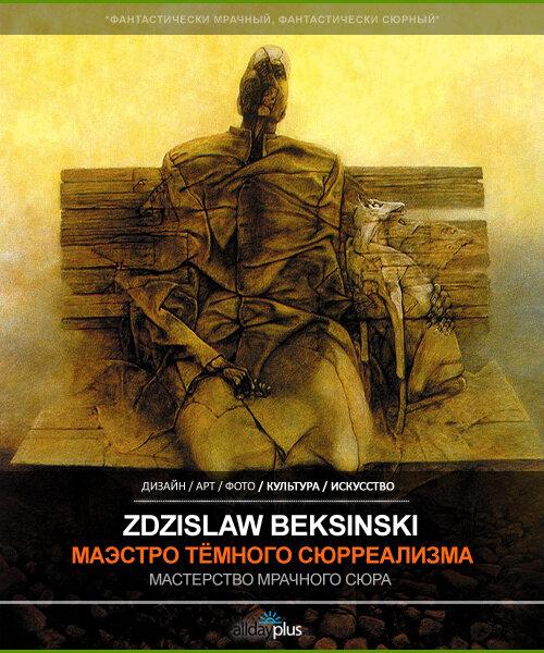 Здислав Бексински - маэстро темного сюрреализма. Zdzislaw Beksinski. Лучшие работы Мастера мрачного сюра.