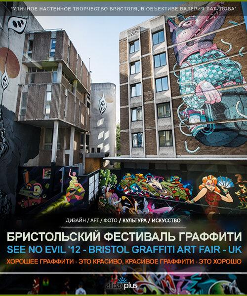 """Бристольский фестиваль граффити """"See No Evil '12"""" / Bristol Graffiti Art Fair - UK. Отличный жанровый репортаж Валерия Латипова."""