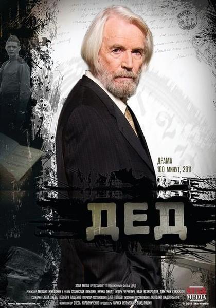 Дед (2011) SATRip