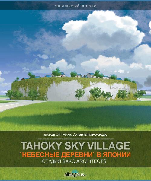Tahoku Sky Village. Японская незатопляемая деревня будущего.