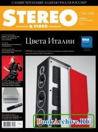 Книга Stereo & Video №7-8 (июль-август 2015)