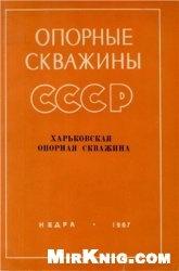 Книга Опорные скважины СССР. Харьковская опорная скважина