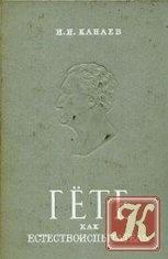 Книга Книга Гете как естествоиспытатель