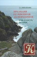 Книга Книга От викингов до норманнов: Язык, культура, история