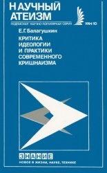 Книга Критика идеологии и практики современного кришнанзма