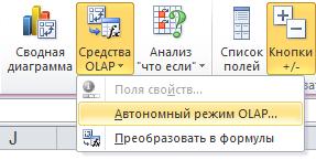 Рис. 9.8. Создание автономного куба данных