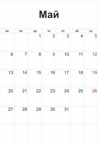 календарь май 2013