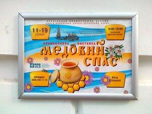 Выставка меда в Печерской Лавре