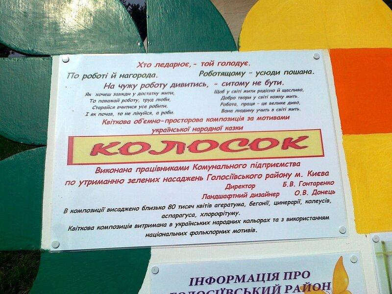 """Информация про композицию """"Колосок"""""""