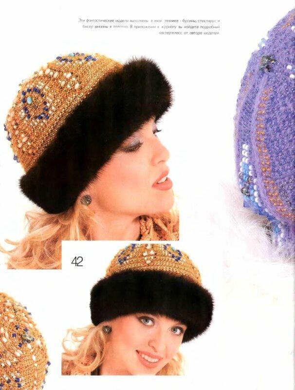 Мода вязание шапочки