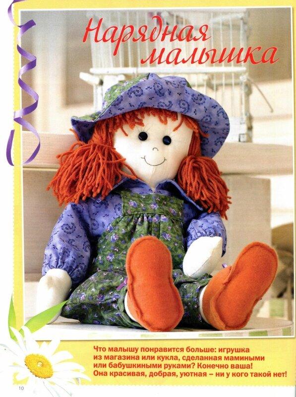 Поделки: Журнал для куклы своими руками 14