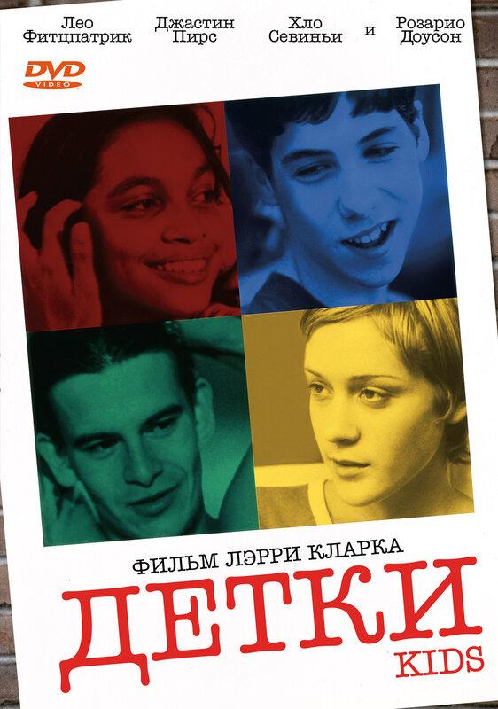 Детки - Kids (1995) DVDRip