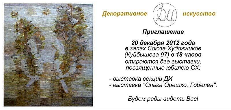 Екатеринбург-выставка