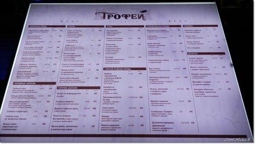 Ресторан Трофей
