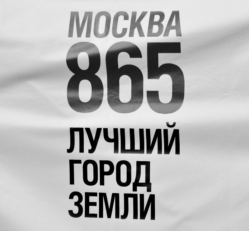 Москва 865