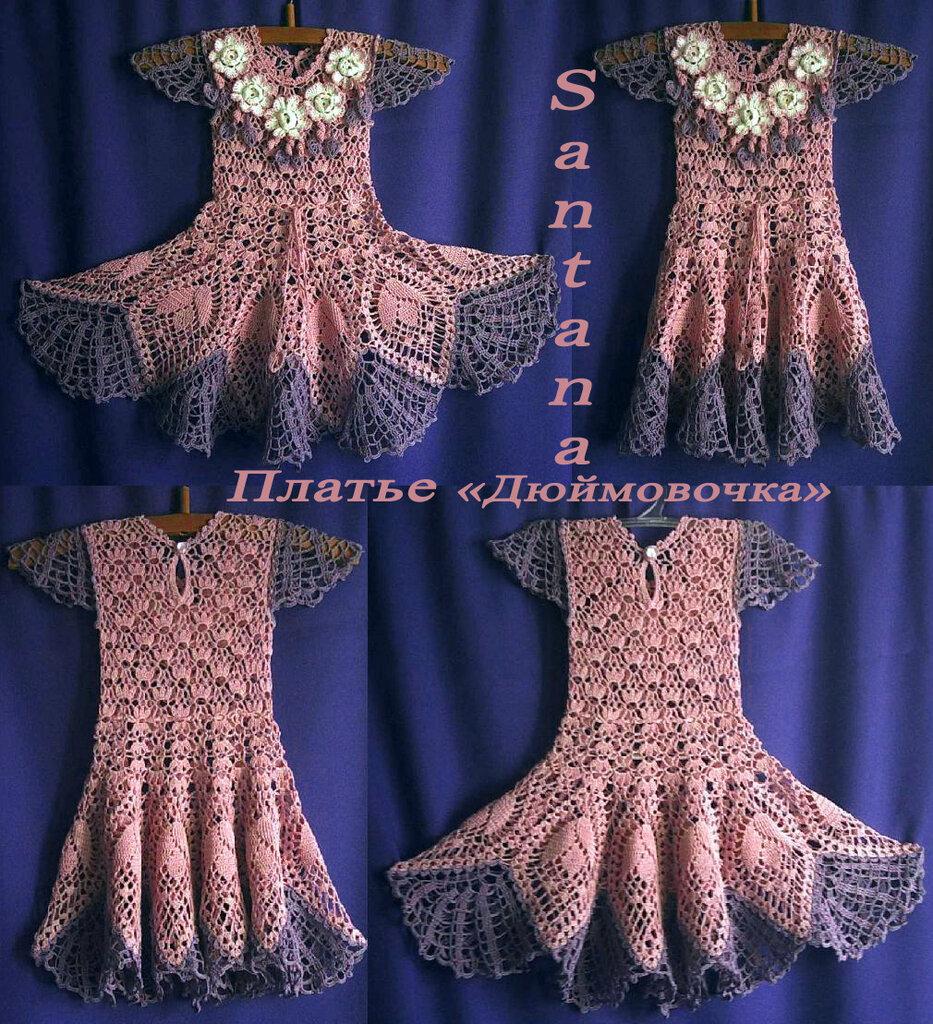 Платье вязаное на вилке