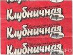 Советская жевательная резинка в пластинках: