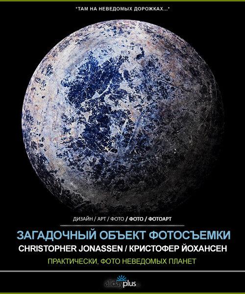 Почти астрофотогафия от Christopher Jonassen. Нестандартный подход к объектам фотосъемки. Всего 9 фото