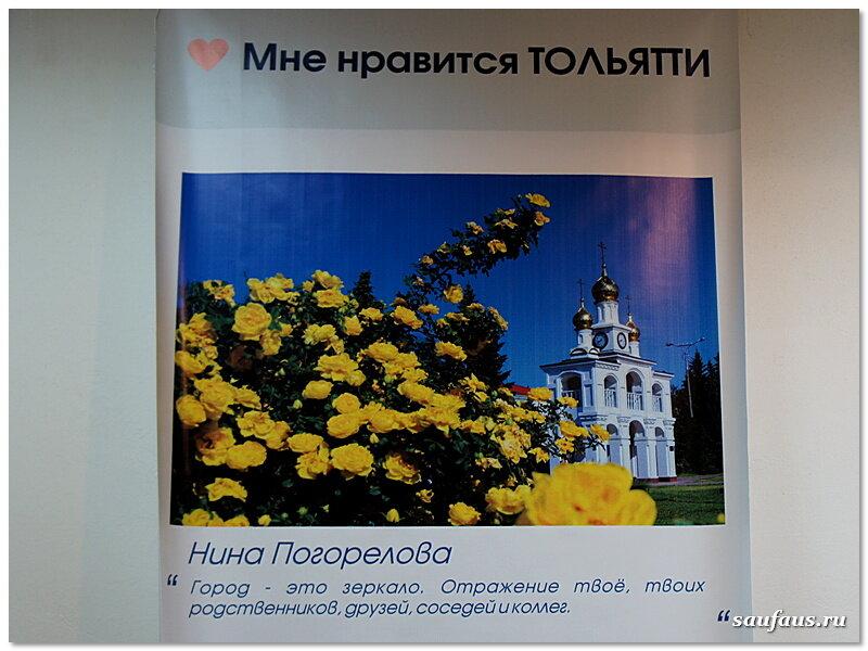 Мне нравится Тольятти