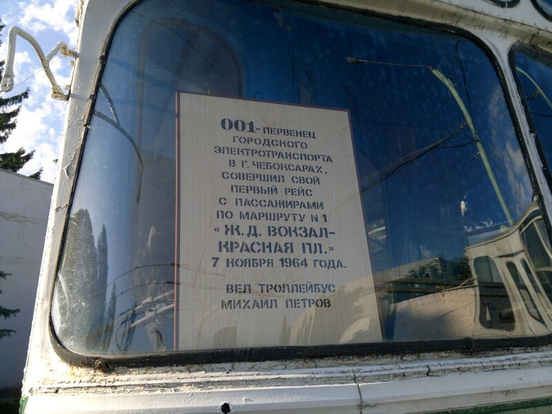 Первый чебоксарский троллейбус