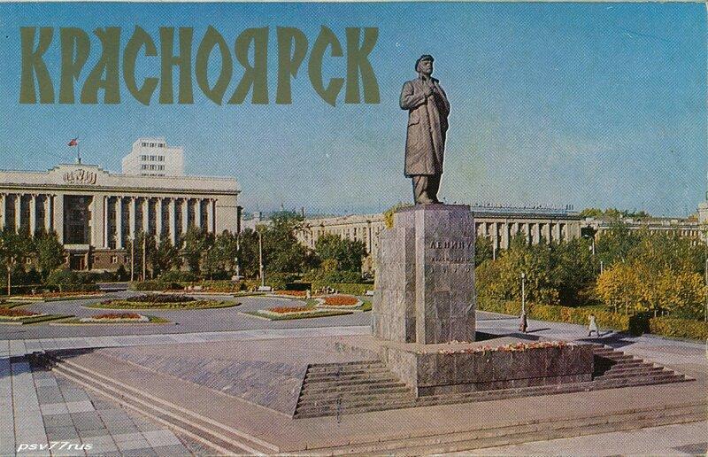 Обложка.  Памятник В.И.Ленину на площади Революции.