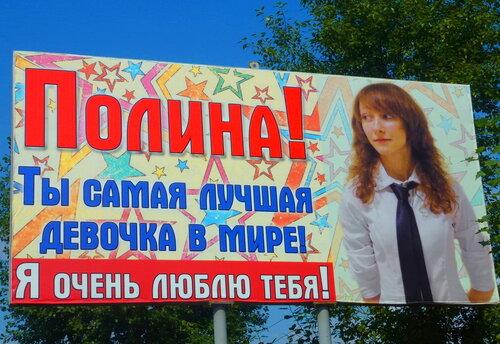 Билборд признание в любви