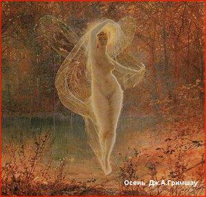 Осень Д.А.Гримшау